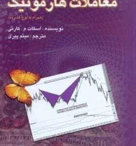 کتاب معاملات هارمونیک