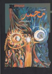 کتاب معنویت محمد در عرفان اسلامی