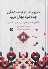کتاب مفهوم نقد در نهضت های تجددخواه جهان عرب