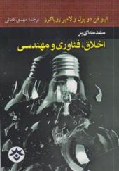 کتاب مقدمه ای بر اخلاق فناوری و مهندسی
