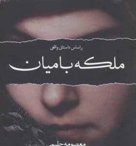 کتاب ملکه بامیان براساس داستان واقعی