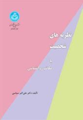 کتاب نظریه های شخصیت یا مکاتب روان شناسی