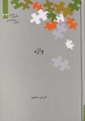 کتاب نگین های زبان شناسی 43 واژه اثر کوروش صفوی