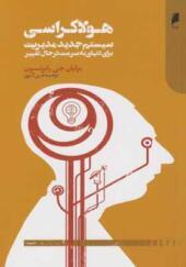 کتاب هولاکراسی سیستم جدید مدیریت برای دنیای به سرعت در حال تغییر