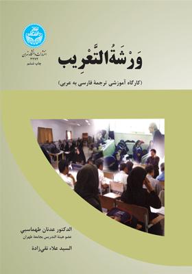 کتاب ورشه التعریب کارگاه آموزشی ترجمه فارسی به عربی