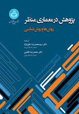 کتاب پژوهش در معماری منظر روش ها و روش شناسی