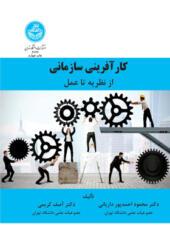 کتاب کارآفرینی سازمانی از نظریه تا عمل