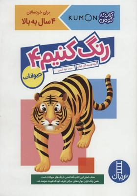 کتاب کومن رنگ کنیم 4 برای خردسالان 4 سال به بالا