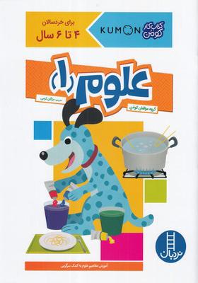 کتاب کومن علوم 1 برای خردسالان 4 تا 6 سال
