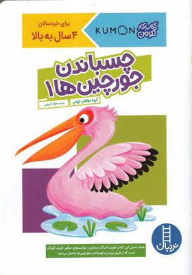 کتاب کومن چسباندن جورچین ها 1 برای خردسالان 4 سال به بالا