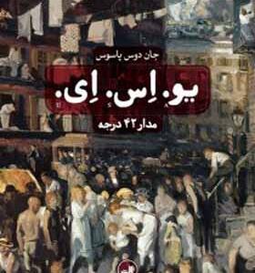 کتاب یو اس ای 3 جلدی