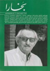 مجله بخارا شماره 142 فروردین و اردیبهشت 1400