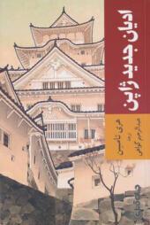کتاب ادیان جدید ژاپن