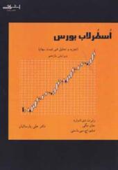 کتاب اسطرلاب بورس تجزیه تحلیل فنی قیمت سهام