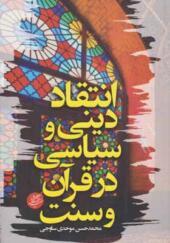 کتاب انتقاد دینی و سیاسی در قرآن و سنت