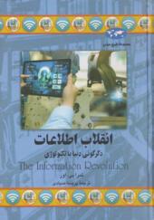 کتاب انقلاب اطلاعات دگرگونی دنیا با تکنولوژی