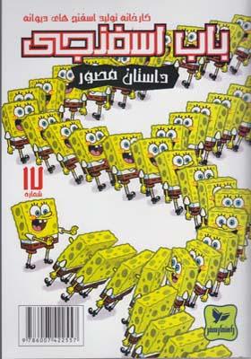کتاب باب اسفنجی 17 کارخانه تولید اسفج های دیوانه