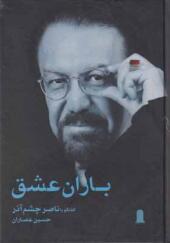 کتاب باران عشق گفتگو با ناصر چشم آذر