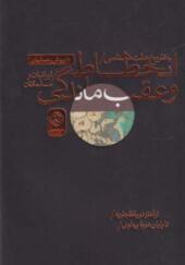 کتاب تاریخ علت شناسی و عقب ماندگی ایرانیان و مسلمانان