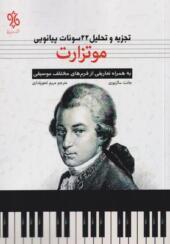 کتاب تجزیه تحلیل 22 سونات پیانویی موتزارت