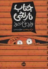 کتاب جناب نارنجی وارد می شود