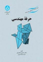کتاب حرفه مهندسی اثر حسین معماریان