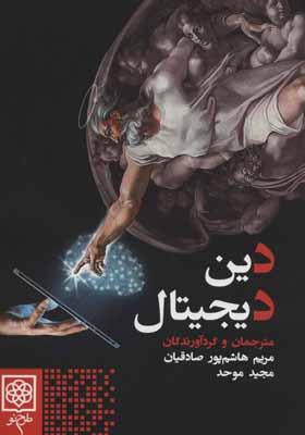 کتاب دین دیجیتال اثر مریم هاشم پورصاد