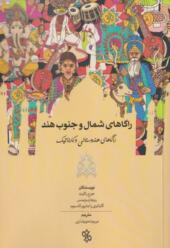 کتاب راگاهای شمال و جنوب هند