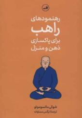 کتاب رهنمودهای راهب برای پاکسازی ذهن و منزل