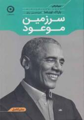 کتاب سرزمین موعود اثر باراک اوباما