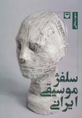 کتاب سلفژ موسیقی ایرانی