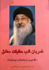 کتاب ضربان قلب حقیقت مطلق