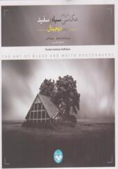 کتاب فن و هنر عکاسی سیاه و سفید اثر تورسن آندریاس هوفمان