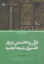 کتاب قرآن و نخستین ادوار تفسیری شیعه امامیه