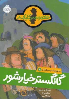 کتاب ماجرای کمیسر کلیکر 8 گانگستر خیارشور