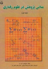 کتاب مبانی پژوهش در علوم رفتاری جلد اول