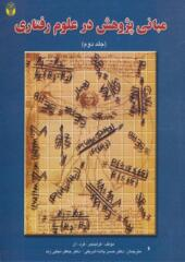 کتاب مبانی پژوهش در علوم رفتاری جلد دوم