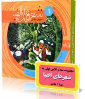 کتاب مجموعه شعرهای الفبا 4 جلدی