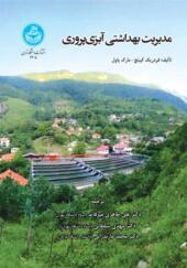 کتاب مدیریت بهداشتی آبزی پروری