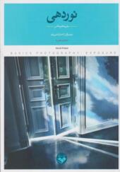 کتاب نوردهی مفاهیم و مبانی عکاسی