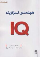 کتاب هوشمندی استراتژیک