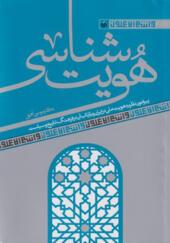 کتاب هویت شناسی