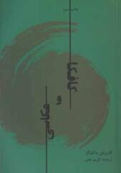 کتاب کافکا و عکاسی