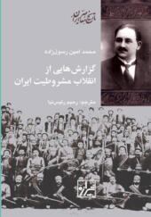 کتاب گزارش هایی از انقلاب مشروطیت ایران ا
