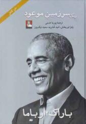 کتاب یک سرزمین موعود اثر باراک اوباما