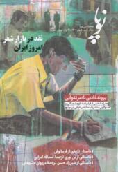 مجله ادبی نوپا شماره 3