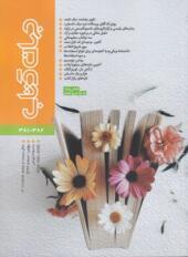 مجله جهان کتاب شماره 381 و 382