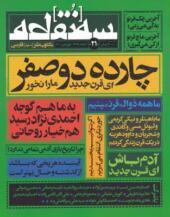 مجله سه نقطه 21 اسفند 99 فروردین 1400