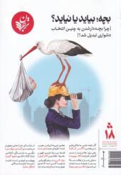 مجله فرهنگ و اندیشه 18 ترجمان