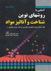 کتاب آشنایی با روش های نوین شناخت و آنالیز مواد